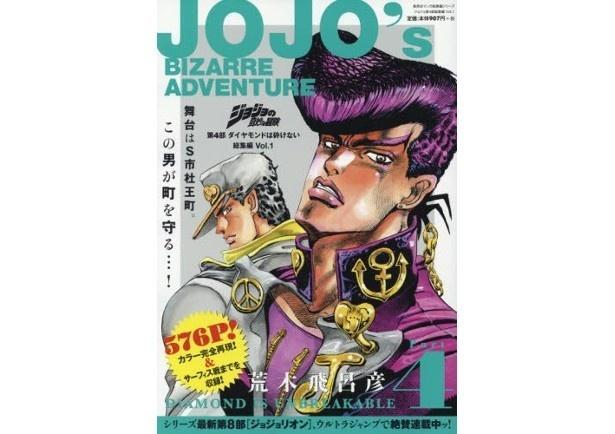 ジョジョの奇妙な冒険第4部ダイヤモンドは砕けない総集編