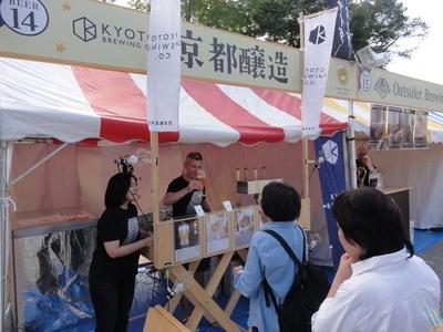 今回初出店の京都・京都醸造