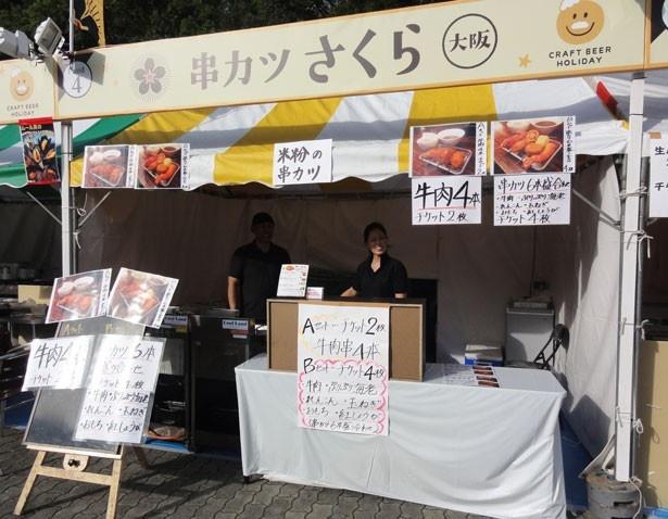 大阪・串カツ さくらの串カツは米粉を使用。油をあまり吸わないので、ヘルシーな串カツなのだとか
