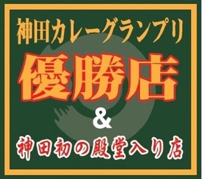 【写真を見る】来場者の投票で優勝が決まる「神田カレーグランプリ」で圧倒的な支持を得た