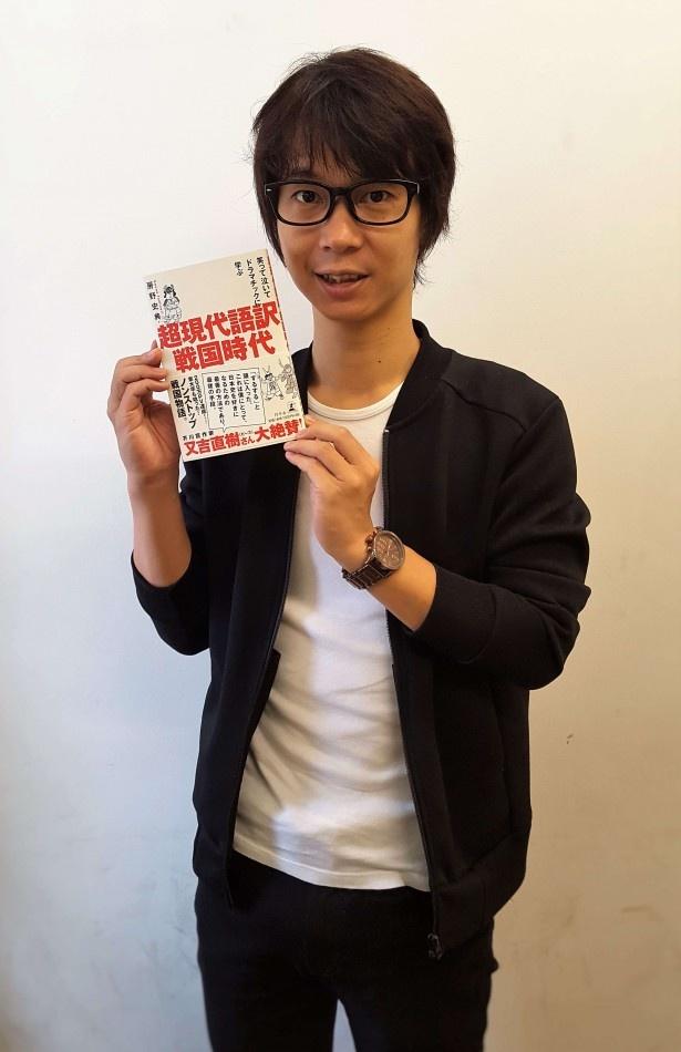 「真田三代」のほか、「応仁の乱」「関ヶ原の戦い」などを分かりやすく解説。芸人ならではのボキャブラリーが満載で、イッキ読み必至の一冊だ