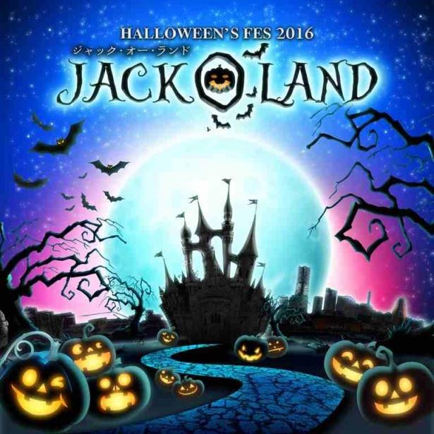 【写真を見る】「ジャック・オー・ランド」は10月29日(土)、30日(日)の2日間開催!