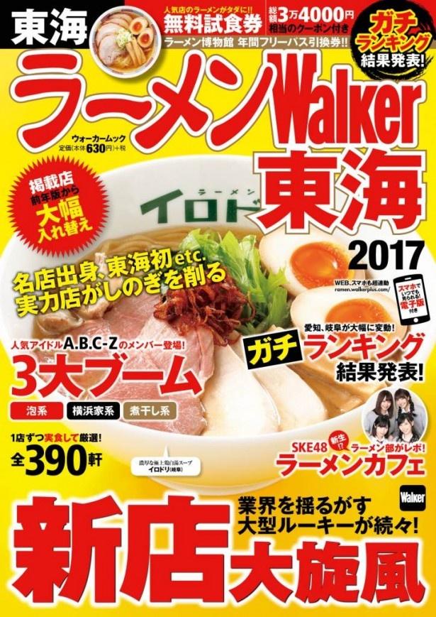 16年10月、岐阜にオープンした実力店「イロドリ」のラーメンが表紙だ