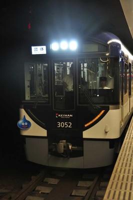 京阪電車のドラゴンクエスト30周年記念特別電車。ヘッドマークにスライムがデザインされている