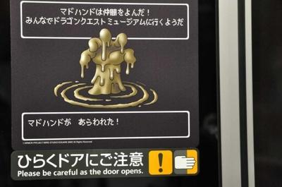 ドアにもモンスターが。キャッチコピーが楽しい