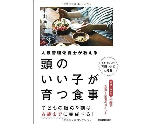 『人気管理栄養士が教える 頭のいい子が育つ食事』(小山浩子/日本実業出版社)
