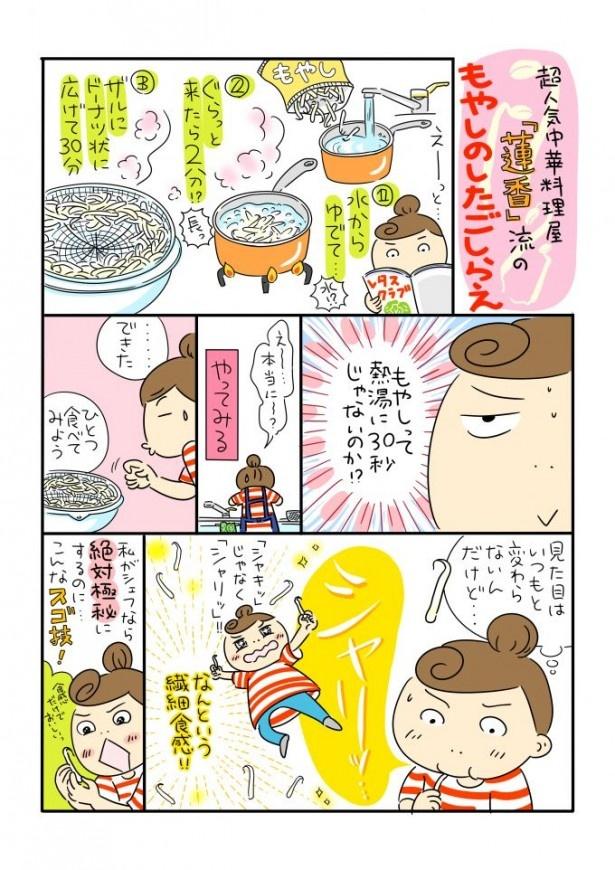 『レタスクラブ16 11/21増刊号』