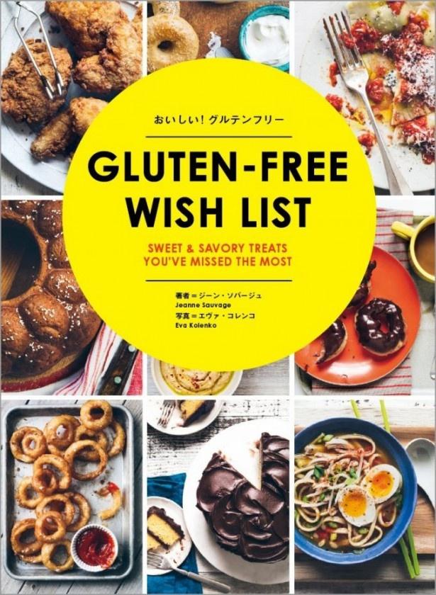 『おいしい! グルテンフリー:GLUTEN-FREE WISH LIST』(ジーン・ソバージュ/クロニカルブックス・ジャパン)