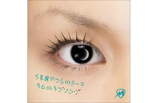 ニューシングル『うる星やつらのテーマ 〜 ラムのラブソング 〜 /「ミィ」』のCD盤ジャケット