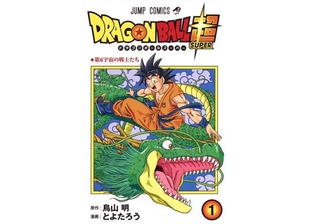 『ドラゴンボール超』1巻(著:とよたろう/原著:鳥山明/集英社)