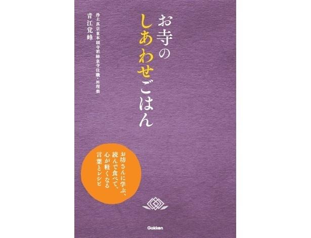 『お寺のしあわせごはん』(青江覚峰/学研プラス)