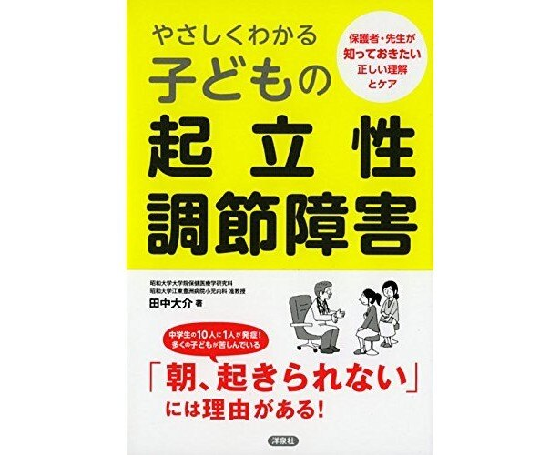 『やさしくわかる子どもの起立性調節障害』(田中大介/洋泉社)