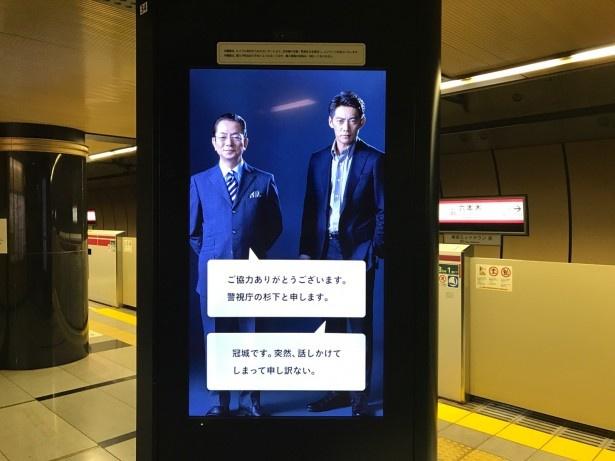 東京・六本木駅のホームに「AI相棒」が登場!