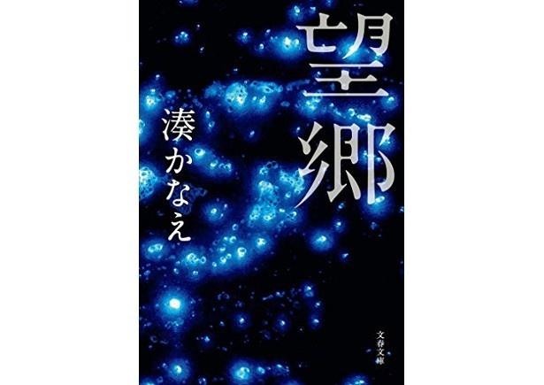 『望郷』(湊かなえ/文藝春秋)