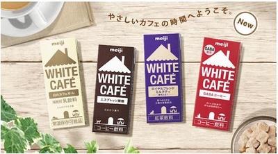 ブリックタイプ飲料で飲みやすい「明治 WHITE CAFÉ(ホワイト カフェ)」は全て112円(税抜)