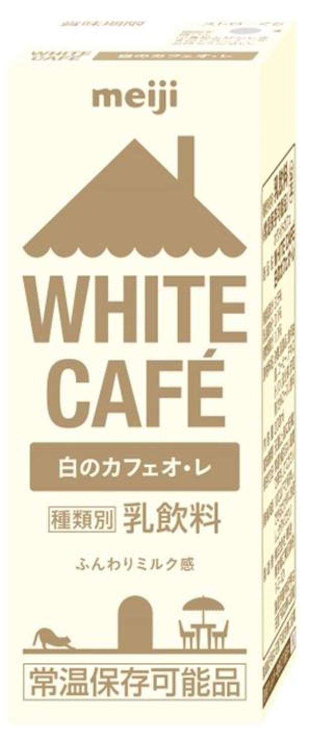 【写真を見る】しっかりとしたミルク感を楽しめ、口あたりもスッキリ「白のカフェオ・レ」