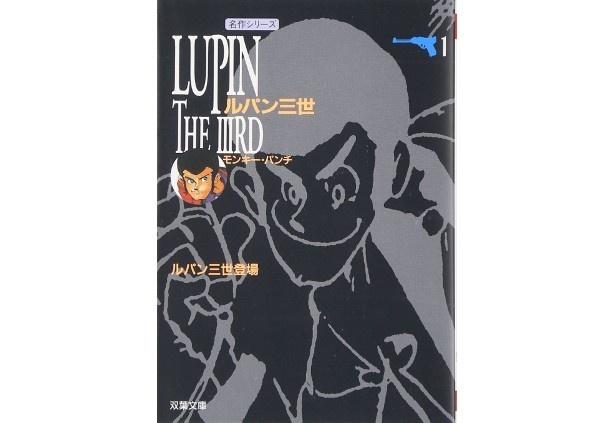 『ルパン三世』1巻(モンキー・パンチ/双葉社)
