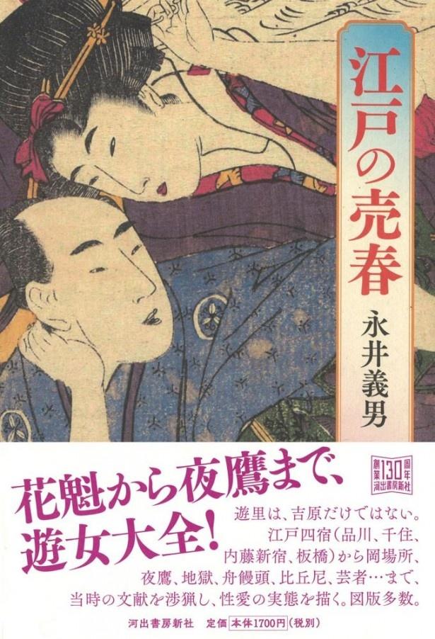 『江戸の売春』(永井義男/河出書房新社)