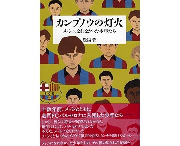 『カンプノウの灯火 メッシになれなかった少年たち』(豊福 晋/洋泉社)