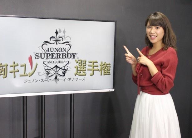 モデルの久松郁実が審査委員長を務めた「ジュノン・スーパーボーイ・アナザーズ 胸キュン選手権」が10月15日(土)スタート