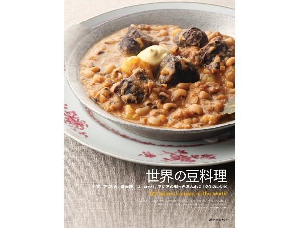 『世界の豆料理:中東、アフリカ、米大陸、ヨーロッパ、アジアの郷土色あふれる120のレシピ』(誠文堂新光社)