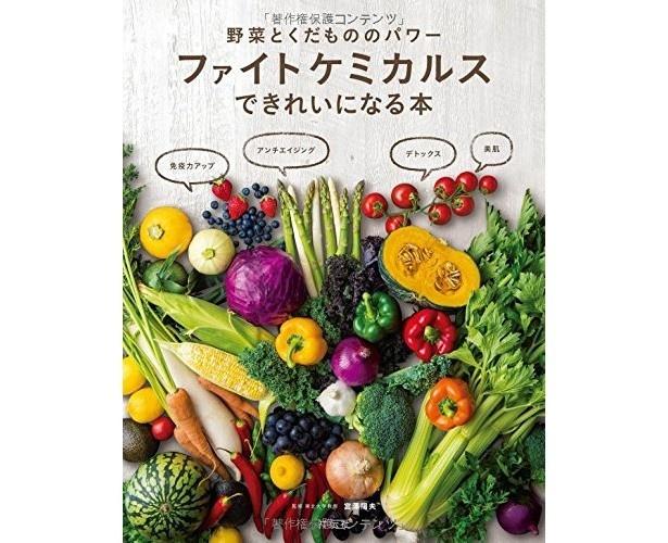 『野菜とくだもののパワー ファイトケミカルスできれいになる本』(宮澤陽夫:監修/祥伝社)