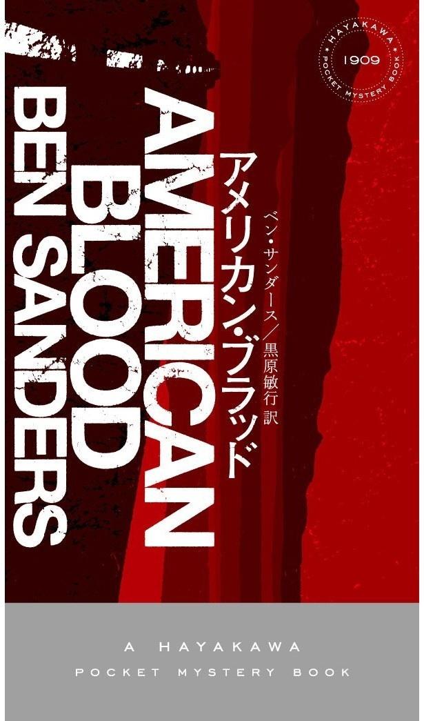 『アメリカン・ブラッド』(ベン・サンダース:著、黒原敏行:訳/早川書房)