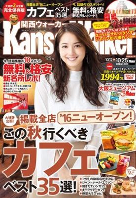 関西ウォーカー最新号は10月11日(火)発売!