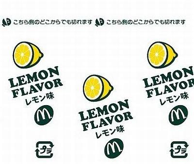 レモン味はこれだ!