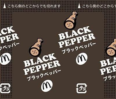 ブラックペッパー