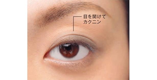 二重のラインまで色が入っているのがわかりますか?「けっこう幅広めに入れたけど、目を開けてみるとおかしくないでしょ? しっかりぼかすのがポイント!」