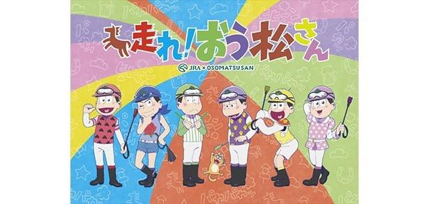 TVアニメ「おそ松さん」完全新作が放送決定! JRA×「おそ松さん」企画「走れ!おう松さん」で実現