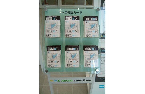 イオンレイクタウンの各ゲートには入り口確認カードが!