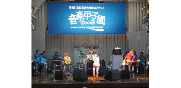 「音楽甲子園2009」でも堂々としたパフォーマンス!