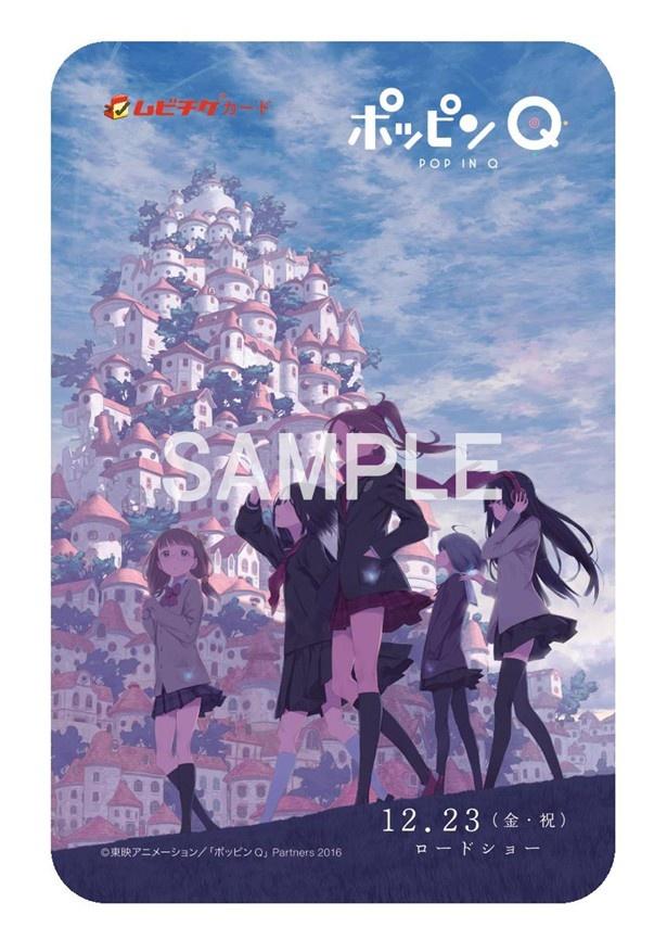 劇場アニメ「ポッピンQ」前売券10月29日(土)発売、第1弾特典はステッカー・カレンダー