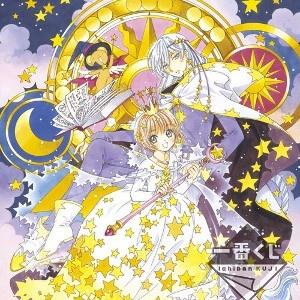 「一番くじ カードキャプターさくら~さくらのフォーチュンマジック~」11月12日展開開始!
