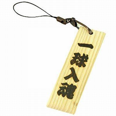 プロ野球選手のバットになる木材アオダモを再利用「【一球入魂】タモストラップ」(525円)
