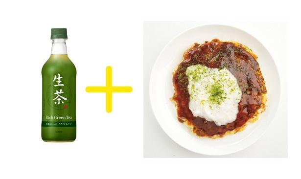 キリン 生茶+山芋のふわとろ焼き