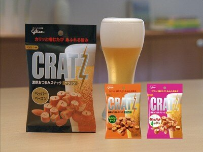 ビールにぴったりのクラッツ