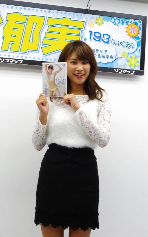 3枚目のDVD「193(いくみ)」を発売した久松郁実