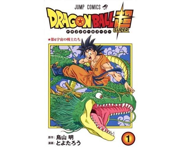 『ドラゴンボール超』1巻(原作:鳥山明、漫画:とよたろう/集英社)