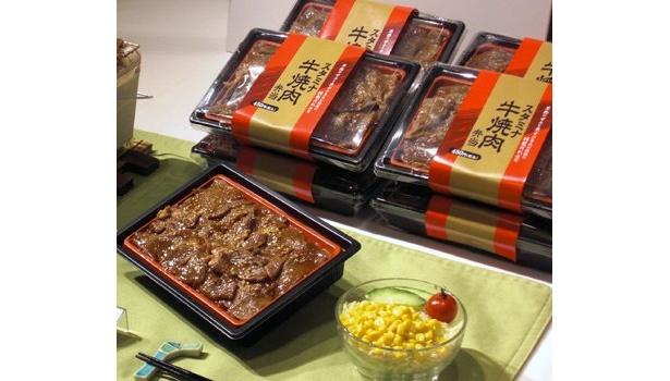 第1弾「スタミナ牛焼肉弁当」