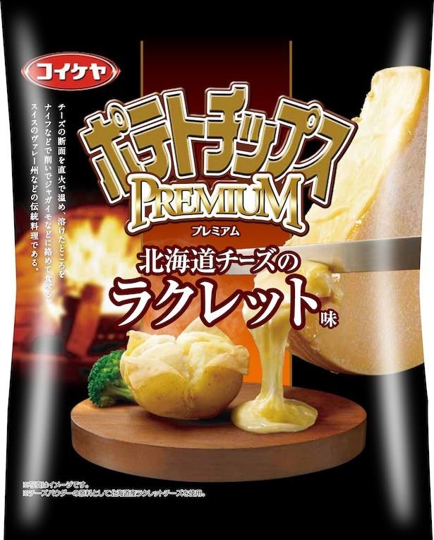 「ポテトチップスプレミアム 北海道チーズのラクレット味」新発売