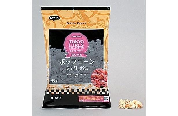 おつまみにぴったり!「ポップコーン えびしお味」(105円)