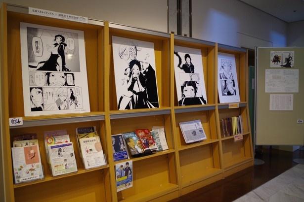 【写真を見る】コミックスの名シーンのイラスト展示の様子