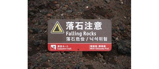 いたる所にこの看板が。落石には十分注意して登ろう