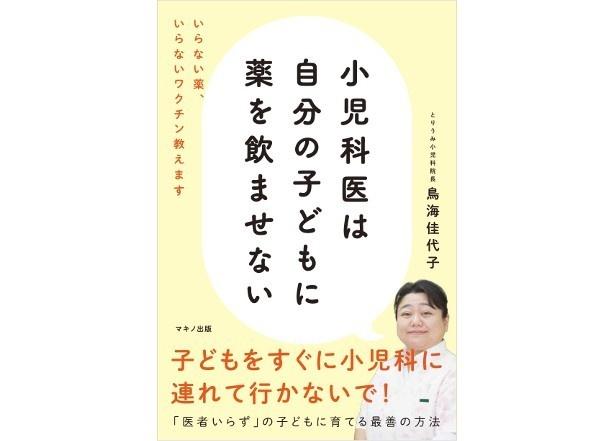 『小児科医は自分の子どもに薬を飲ませない』(鳥海佳代子/マキノ出版)