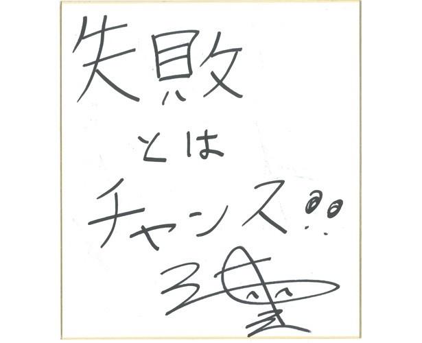 """【写真】人気番組を""""クビ""""となった三中が、今の思いを直筆で!「失敗とは…」"""