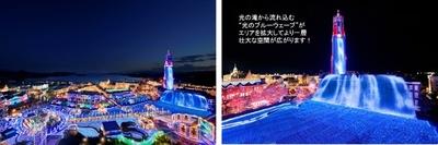 """【写真を見る】シンボルタワー""""ドムトールン""""の66m地点から光が溢れ出し、場内最大のイルミスポット""""光のアートガーデン""""の広大な青い海へと流れ込む"""
