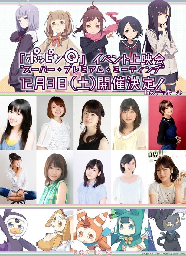 劇場アニメ「ポッピンQ」12月3日に主演キャスト勢ぞろいのイベント上映会を開催